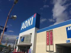 AOKI中川店