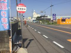 「茶屋新田」バス停留所