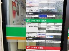 ゆうちょ銀行川越店