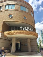 札幌中央警察署