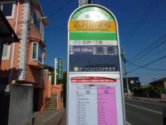 「広沢小学校」バス停留所