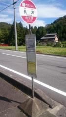 「長沢」バス停留所