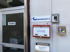 IBC岩手放送東部支社