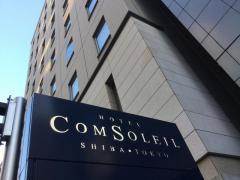 ホテルコンソレイユ芝・東京