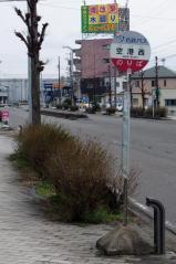 「空港西」バス停留所