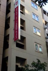 ホテルサンルート五反田