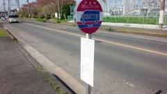 「城北5丁目」バス停留所