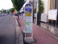 「合同庁舎」バス停留所