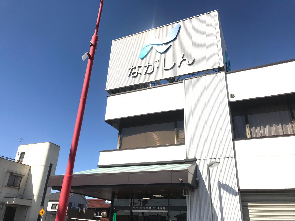 長浜信用金庫神照支店