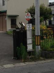 「領家」バス停留所