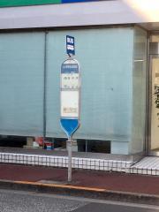 「久が原特別出張所前」バス停留所
