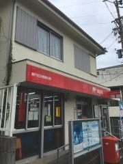 瀬戸記念橋郵便局