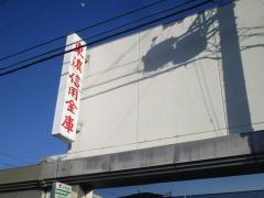 東濃信用金庫若松町支店