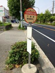「生実県営住宅」バス停留所