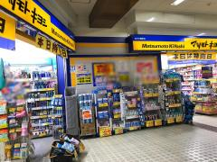 薬 マツモトキヨシ 金沢文庫駅店