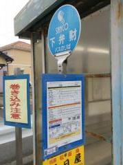 「下弁財」バス停留所