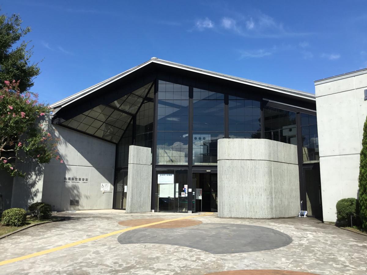 島根県立図書館