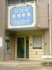 リコの動物病院
