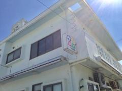 ヤンバル動物診療所