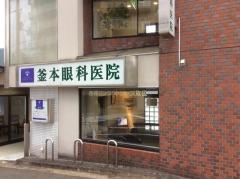 釜本眼科医院