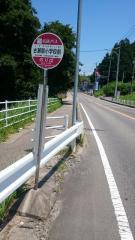 「古瀬間小学校前」バス停留所