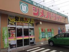 シメノドラッグ鹿島店