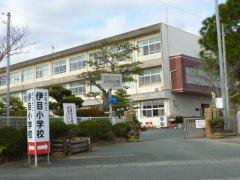 伊目小学校