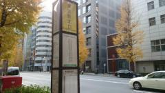 「内神田一丁目」バス停留所