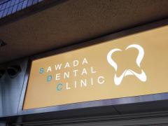 さわだ歯科医院