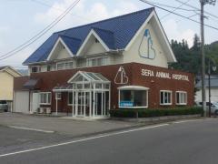 セラ動物病院
