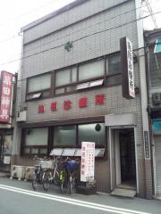 池田診療所