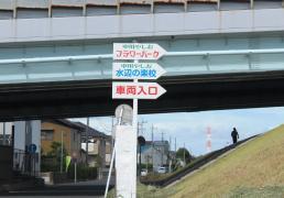 中川やしおフラワーパーク