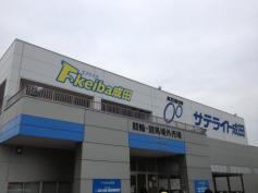 サテライト成田