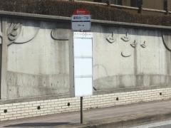 「星和台一丁目」バス停留所
