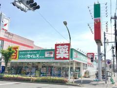ドラッグセイムス南水元店