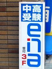 ena飯田橋