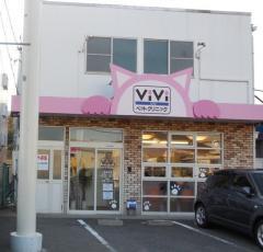 ViViペットクリニック