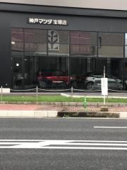 神戸マツダ宝塚店