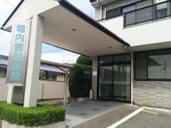 堀内歯科医院