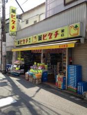 薬ヒグチ東中野店