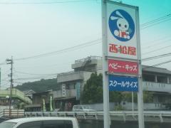 西松屋福山新市店
