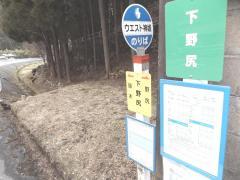 「下野尻」バス停留所