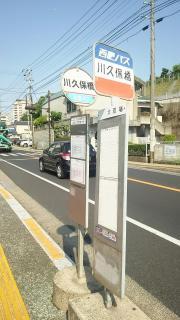 「川久保橋」バス停留所