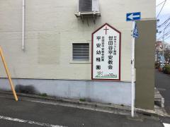 平安幼稚園
