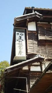 民宿馬籠茶屋