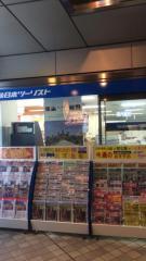 近畿日本ツーリスト 池袋営業所