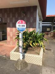 「佐土原駅」バス停留所
