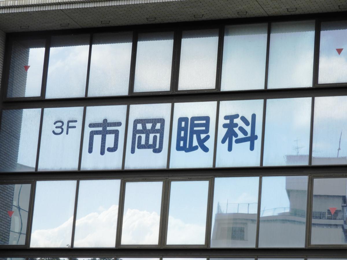 市岡眼科(松江市朝日町)【ホームメイト・リサーチ ...