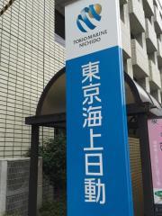 東京海上日動火災保険株式会社 唐津支社