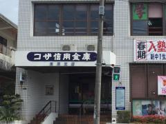 コザ信用金庫高原支店